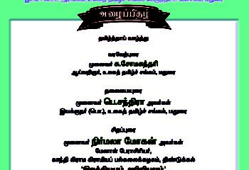 தமிழ்க்கூடல் 6